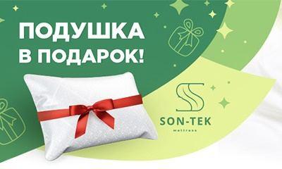 Подушка в подарок при покупке матраса в Москве