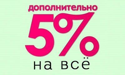 Скидка на покупку матраса в Москве