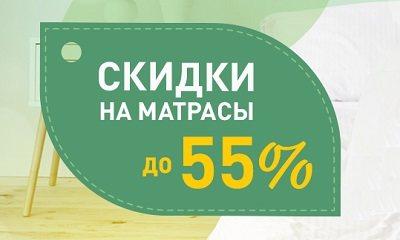 Матрасы Son-Tek со скидкой Москва