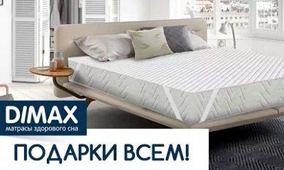 Подушка Dimax в подарок Москва