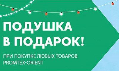 Подушка в подарок при заказе товаров Промтекс Ориент в Москве