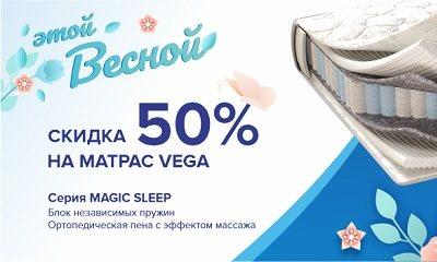 Скидка 50% на матрас Corretto Vega Москва