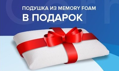 Подушка Corretto в подарок в Москве