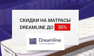 Матрасы Dreamline со скидкой в Москве