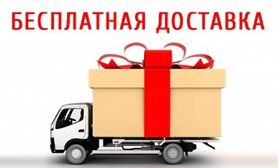 Доставка матрасов бесплатно Москва